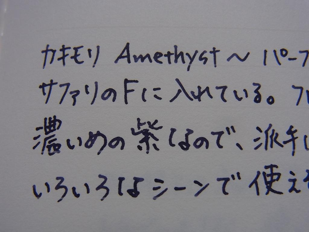 Kakimori Blend Ink - Amethyst handwriting on CIRO (zoom)