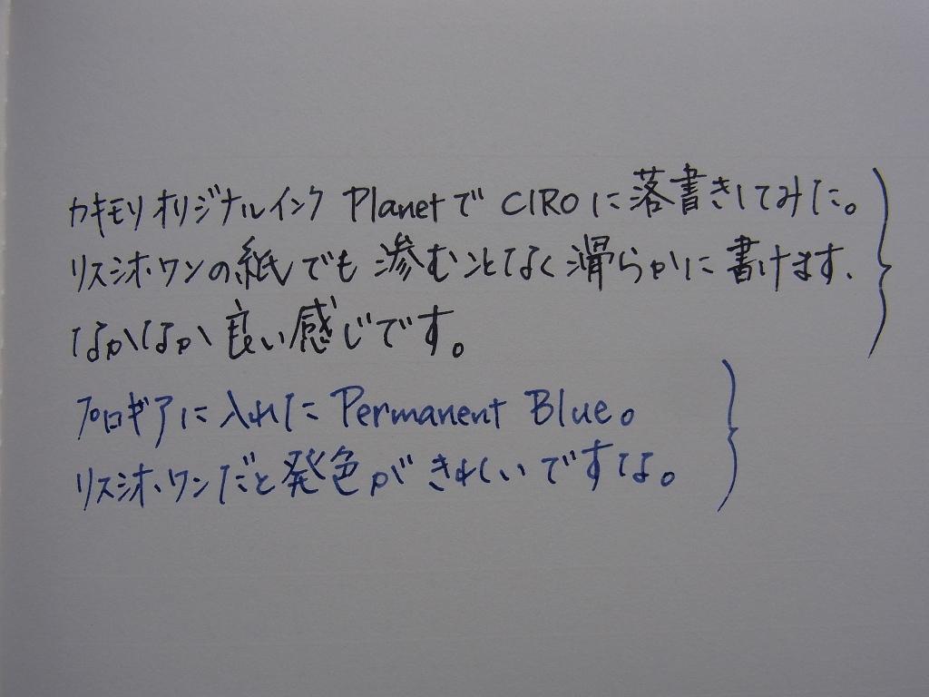 Kakimori Blend Ink - Planet & Montblanc Permanent Blue pt2