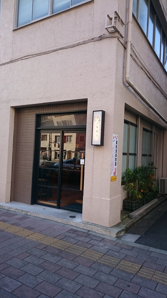 Kakimori at December 30, 2015