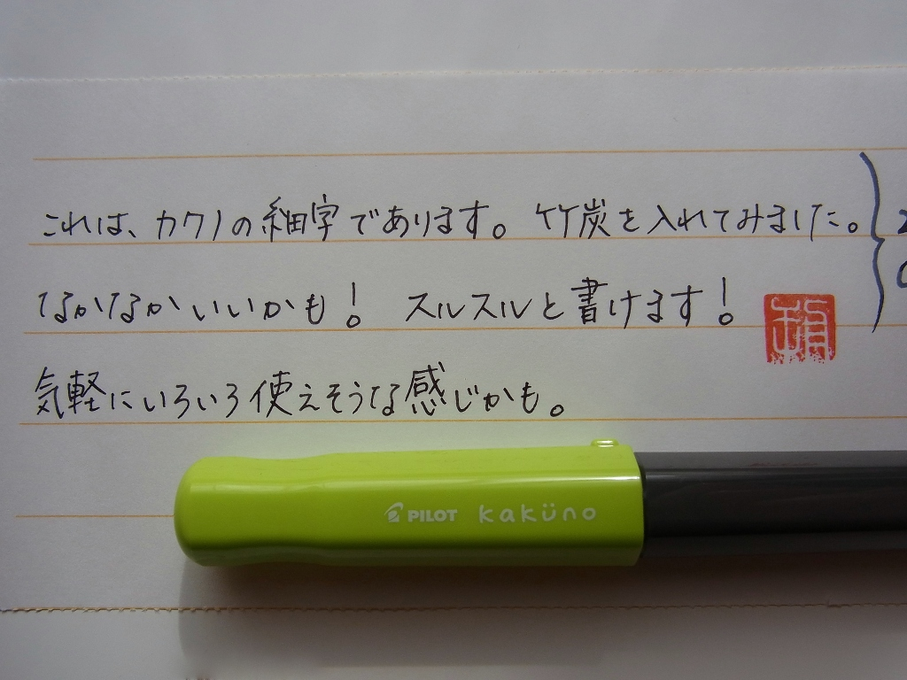 Pilot KAKUNO Green F with Pilot iroshizuku take-sumi handwriting