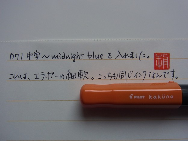 Pilot KAKUNO Orange M with Montblanc Midnight Blue