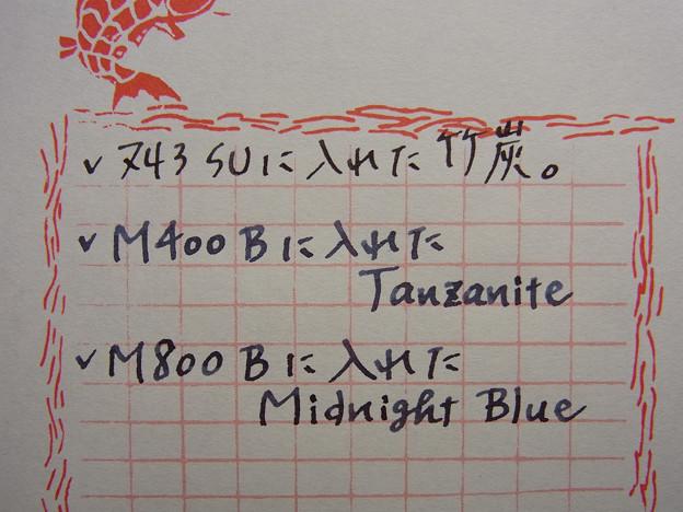 Custom 743 (SU) & M800 (B) & M400 (B) & take-sumi & Midnight Blue & Tanzanite & Masuya Manuscript Paper handwriting