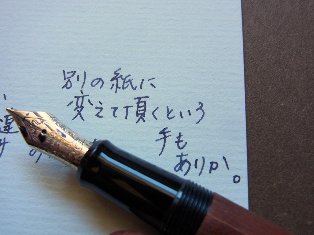 Pilot Custom Maple (Kaede) (M) & Midnight Blue & Conqueror Laid Paper