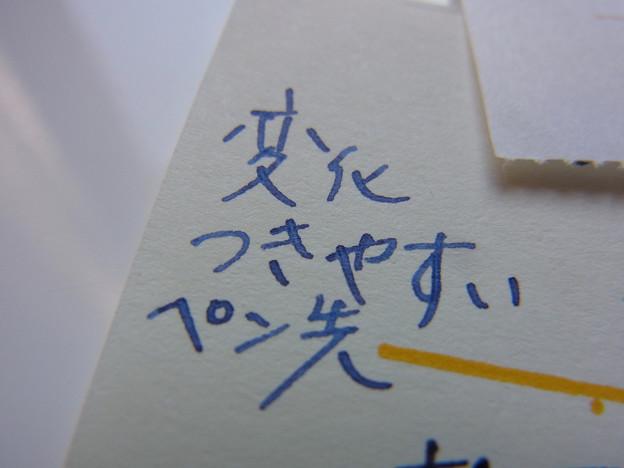 Pilot ELABO (Namiki Falcon) SF handwriting 2