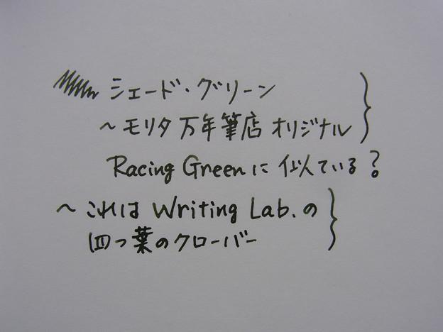 Shade Green comparison Quadrifoglio