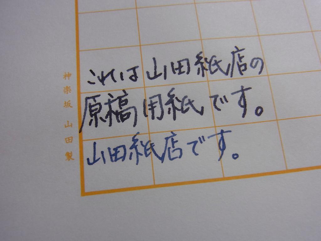Yamada-kamiten's Manuscript paper handwriting 1