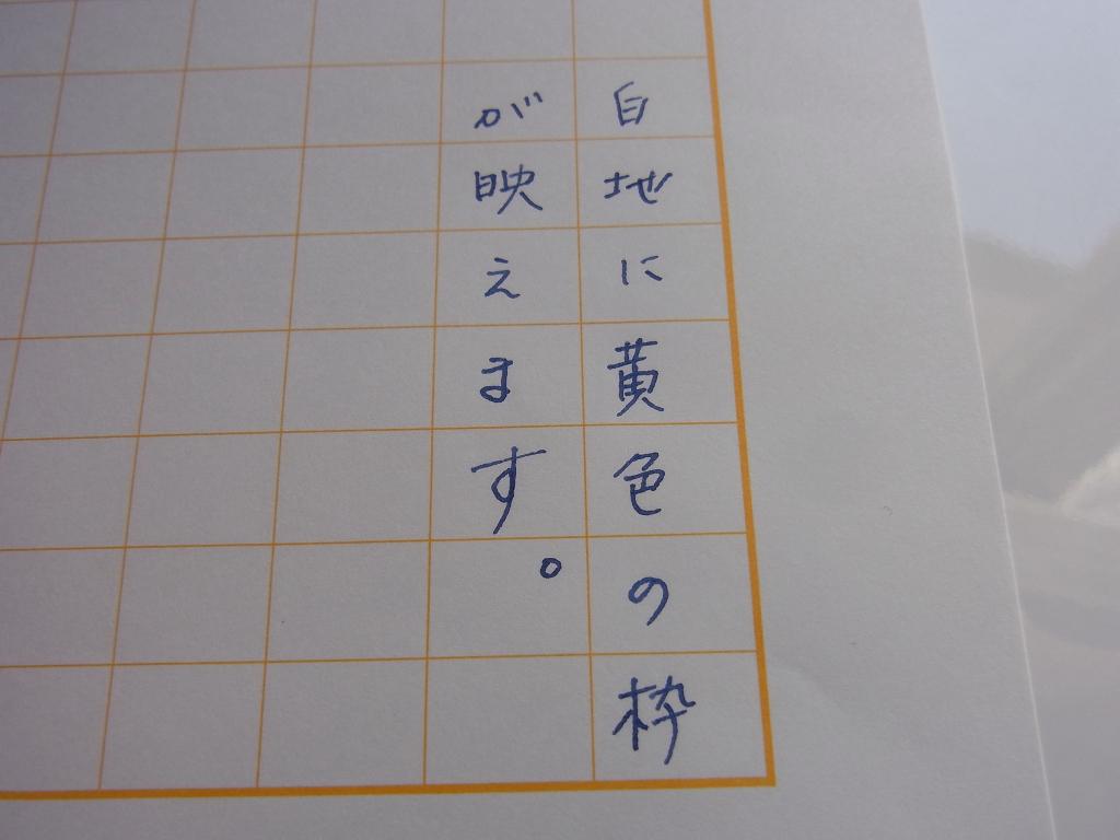 Yamada-kamiten's Manuscript paper handwriting 2