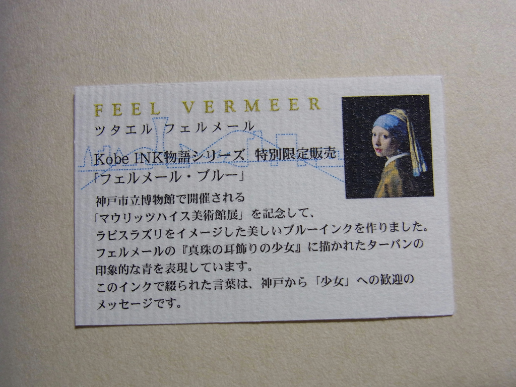 Vermeer Blue ink explanation