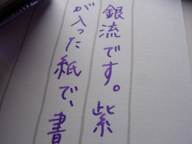 Viola di Enzo on Kyukyodo - Ginryu with Lamy Safari (M)