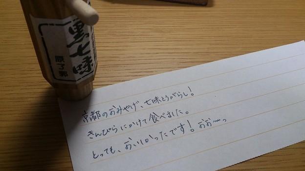 京都祇園 原了郭の黒七味唐辛子