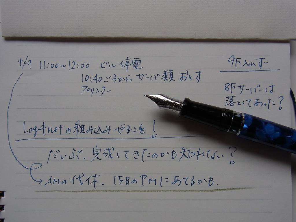 AURORA オプティマ + カキモリ オーダーノート(トモエリバー)
