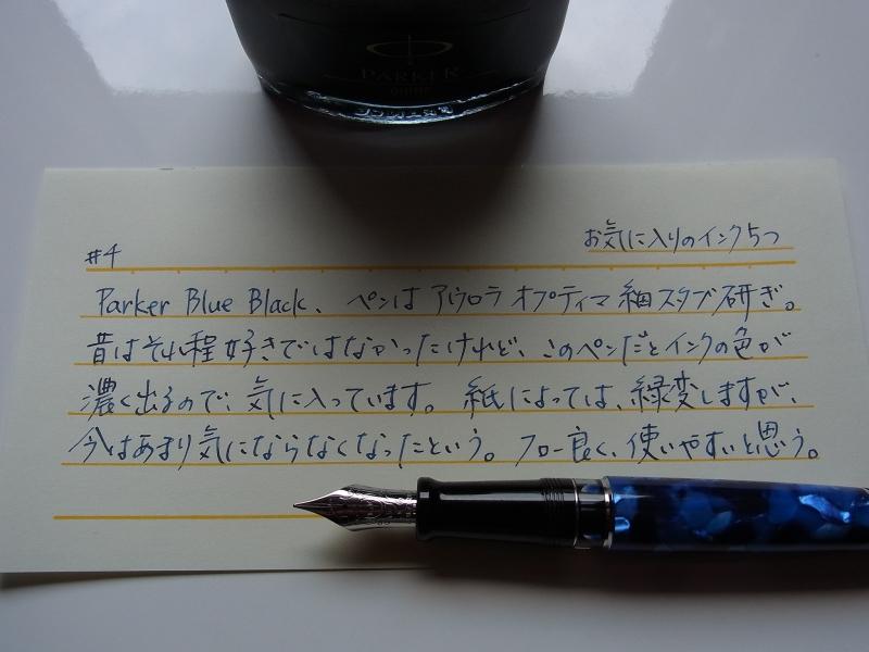 インク #4 - Parker Blue Black
