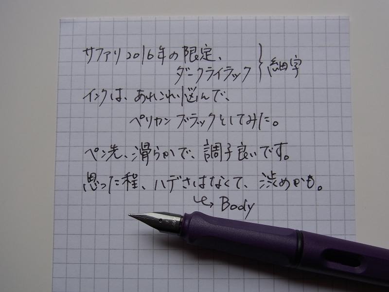 Lamy Safari 2016 Special Edition Dark Lilac handwriting