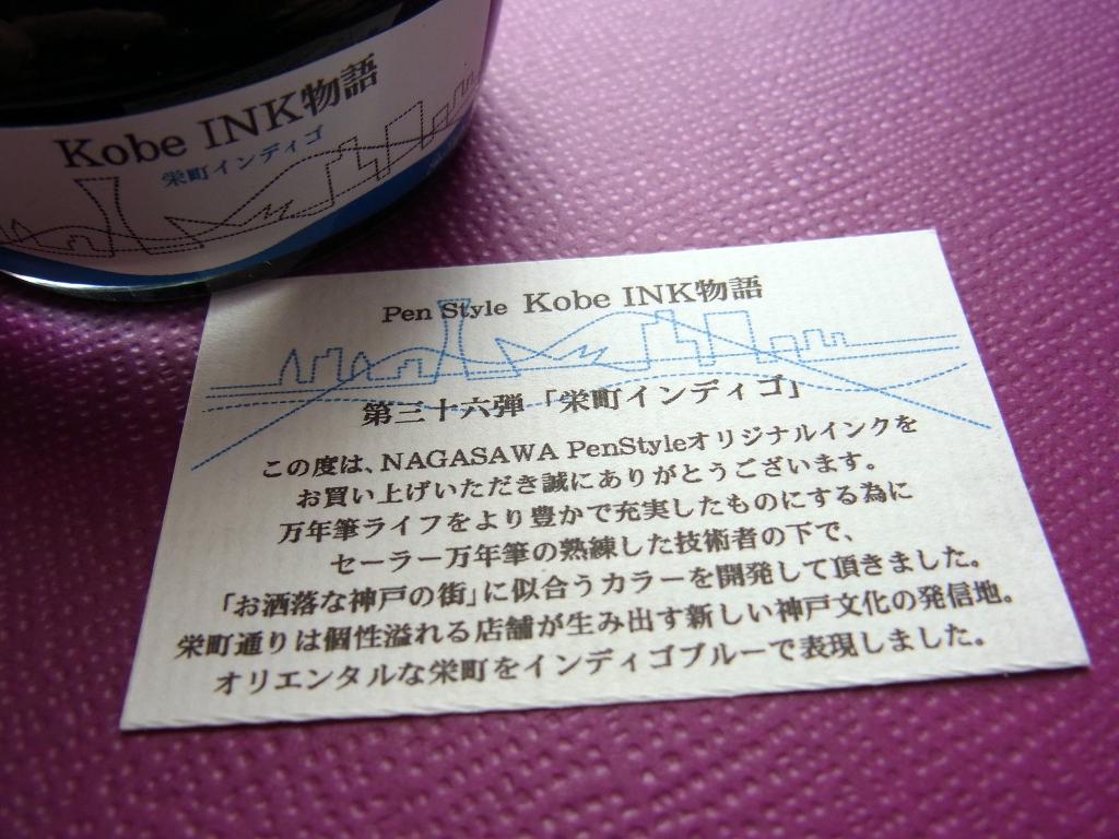 Sakaemachi Indigo ink