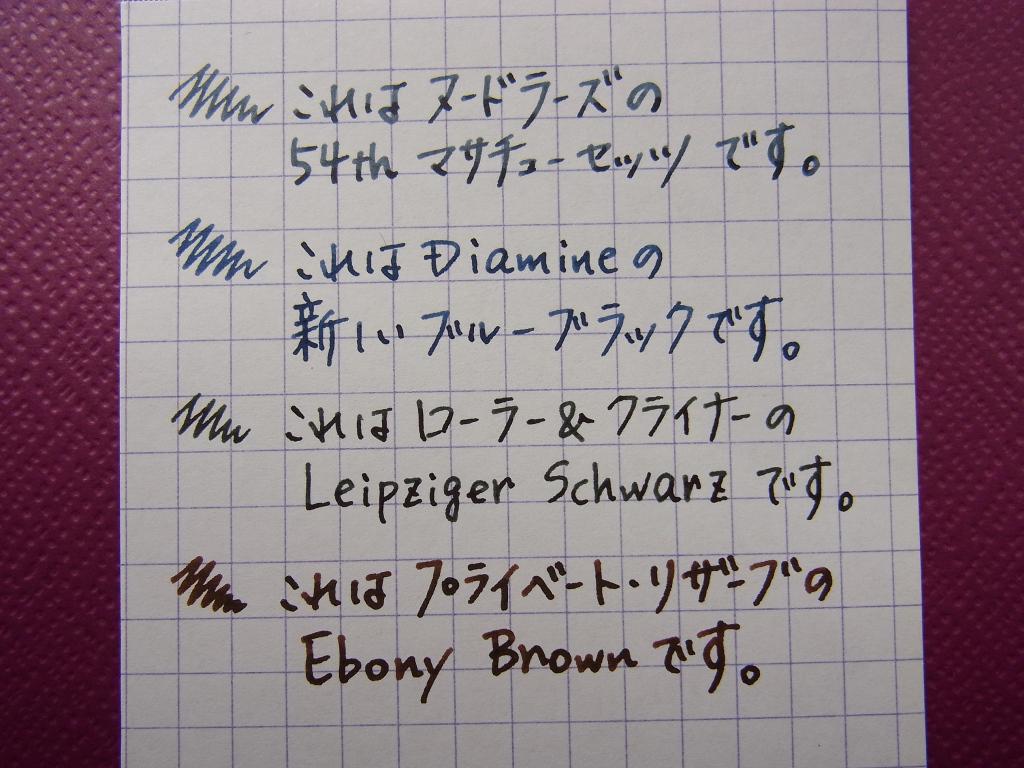 54th Massachusetts & Diamine Blue-Black (New) & Leipziger Schwarz & Ebony Brown