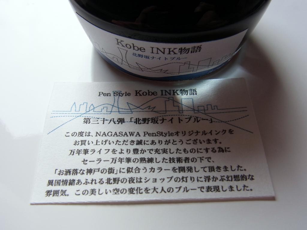 Kitanozaka Night Blue ink