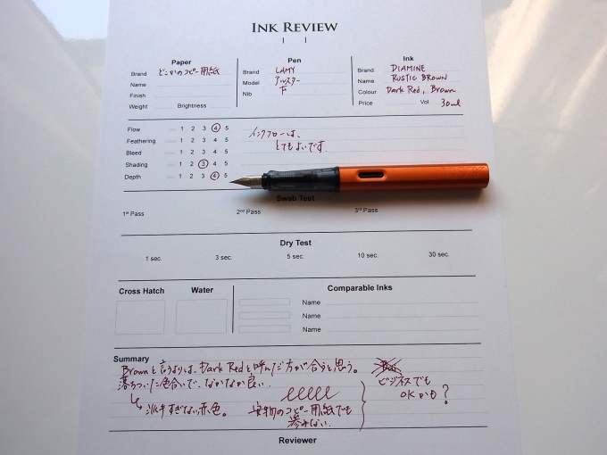 Ink Review FormにDiamine RUSTIC BROWNインクで