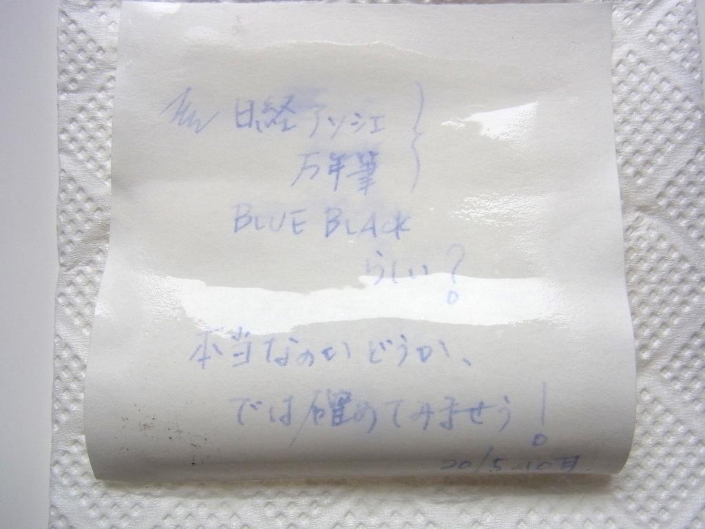 日経ビジネス Associe 2015.11月号付録万年筆インク 耐水性試験(after)
