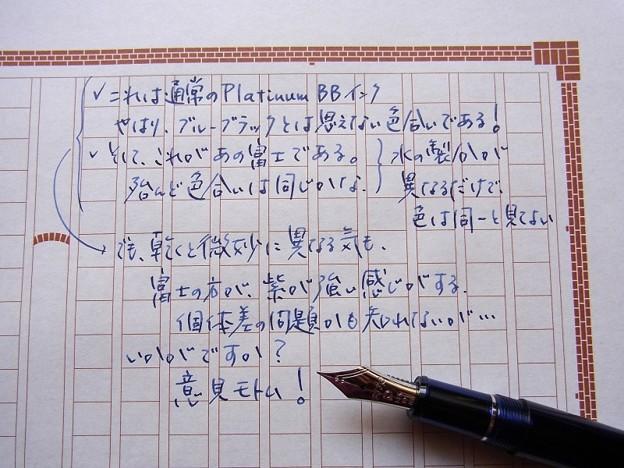 PLATINUM BB 通常版と富士(飾り原稿用紙)_800