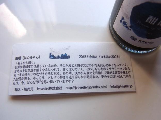 藍濃道具屋 酣眠 カード