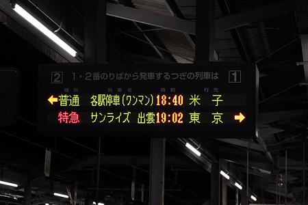 山陰本線出雲市駅(発車案内)