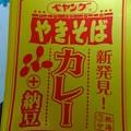 写真: natto-a