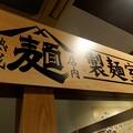 写真: 製麺室
