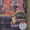 公民館のポスター