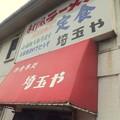写真: 浦和所沢線沿い