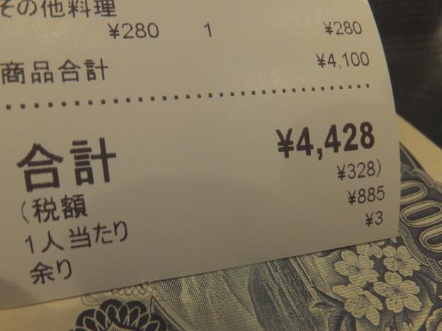 会計ひとり885円