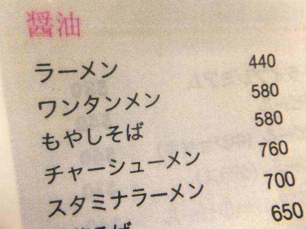 ラーメン440円