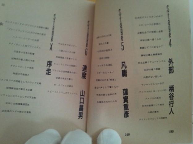Photos: EV.Cafe 超進化論 村上龍 坂本龍一 講談社文庫 もくじ2