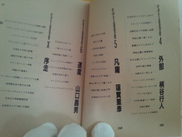 EV.Cafe 超進化論 村上龍 坂本龍一 講談社文庫 もくじ2