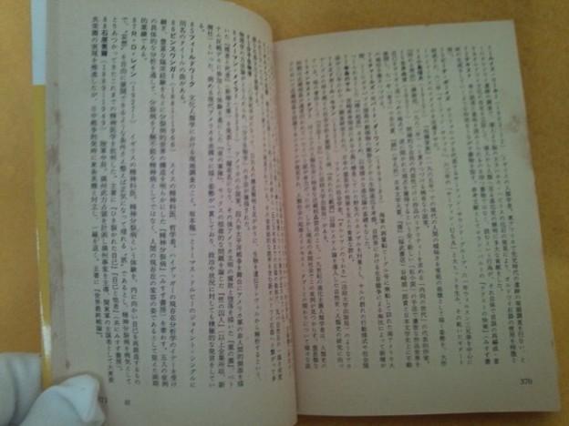 EV.Cafe 超進化論 村上龍 坂本龍一 本文状態見本2