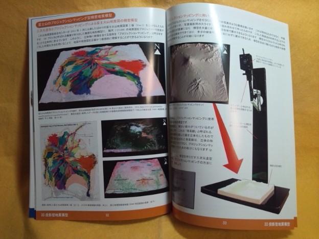 地質アナログ模型の世界 非売品 内容 ジオラマ 作り方 ハウツー