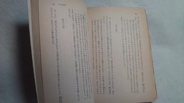 伊勢物語 角川文庫