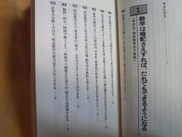 DSC数学は暗記だ 和田秀樹 1995年 本_0023