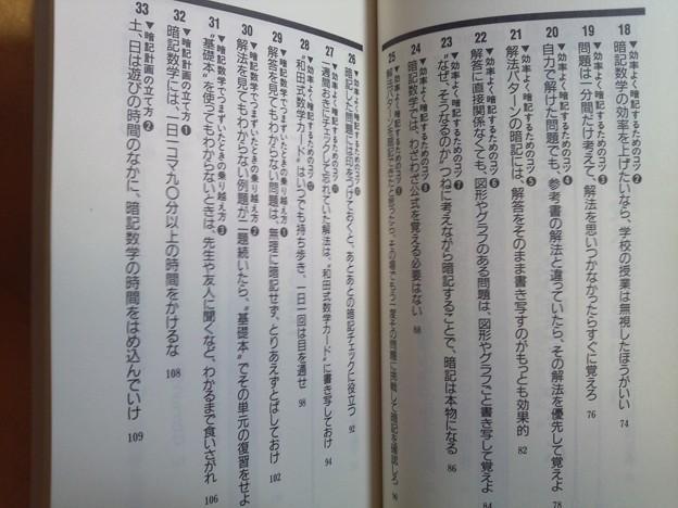 数学は暗記だ 和田秀樹 1995年 本