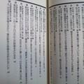 Photos: 数学は暗記だ 和田秀樹 1995年 本