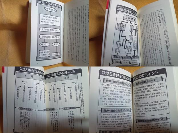 和田秀樹 数学は暗記だ 書籍 本 大学受験 高校生