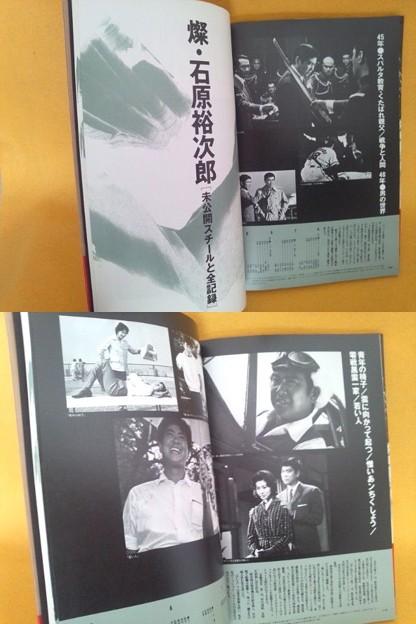 石原裕次郎 写真集 日活株式会社特別編集 ポスター付き