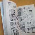 Photos: 家裁の人 マンガ かさいのひと 毛利甚八 魚戸おさむ ビックコミック