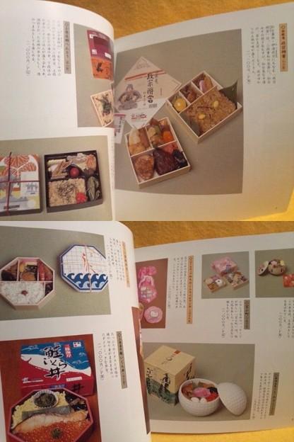 駅弁 常陽藝文  1999年12月号 雑誌 資料 鉄道 電車