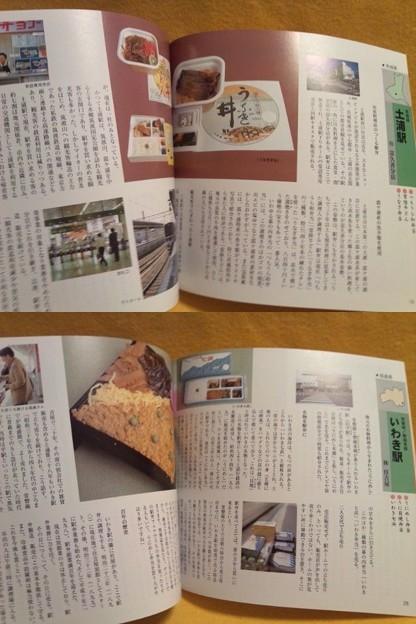 駅弁 常陽芸文 鉄道 電車 1999年12月号 雑誌 資料