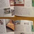 Photos: 駅弁 常陽芸文 鉄道 電車 1999年12月号 雑誌 資料