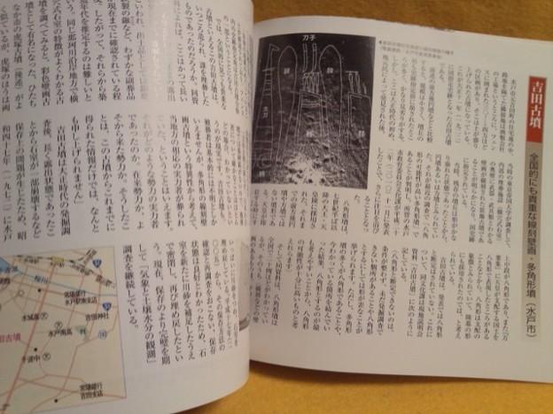 吉田古墳 古代史 歴史 雑誌 資料