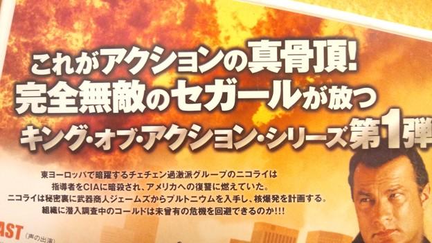 撃鉄2 クリティカル リミット スティーヴン セガール DVD
