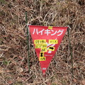 Photos: 富幕山へ名鉄ハイキングツアー・・?