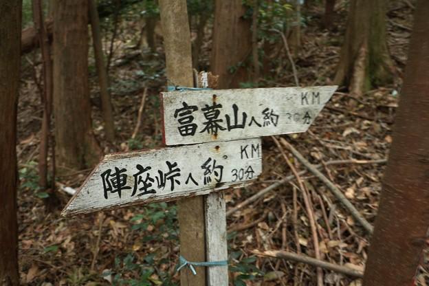 陣座富幕山コース