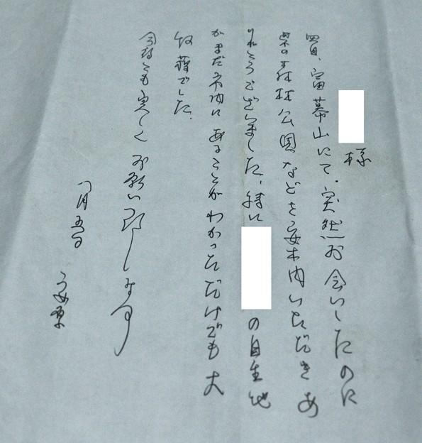 先日富幕山でお会いした方より手紙が届きました。